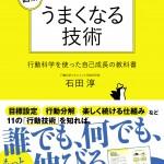 cover_sunmark_gohan