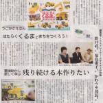 日刊建設工業新聞_01