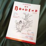 『絵本BookEND』は、1997年に設立した絵本学会が作る年1回発行の雑誌です。